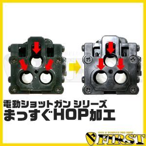 (カスタムオーダー) 電動ショットガン シリーズ まっすぐHOP加工 集弾性 アップ サバゲ|first-jp
