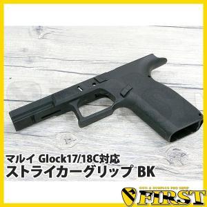 HW-172BK マルイ Glock17/18C対応 ストライカーグリップ BK ブラック ハンドガ...