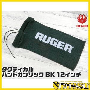 RUGER製 タクティカル ハンドガン ソック BK 12インチ first-jp