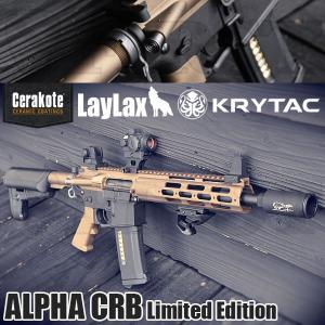 (数量限定) KRYTAC ALPHA CRB セラコートVer. Burnt Bronze/Graphite Black エアガン 18歳以上(18erm)|first-jp