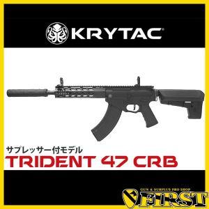 トライデント TR47 CRB サプレッサー付モデル 電動ガン KRYTAC TRIDENT TR47 クライタック KEYMOD キーモッド 18歳以上用 エアガン first-jp