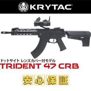 トライデント TR47 CRB ドットサイト レンズカバー付モデル 電動ガン KRYTAC TRIDENT TR47 クライタック KEYMOD キーモッド 18歳以上用 エアガン first-jp