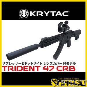 トライデント TR47 CRB サプレッサー&ドットサイト レンズカバー付モデル 電動ガン KRYTAC TRIDENT TR47 クライタック 18歳以上用 エアガン first-jp