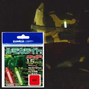 防災用簡易ライト ルミカライト ミリタリー 1.5インチセット 災害 被災 緊急 停電 非常用(ネコポス対応可能商品) first-jp