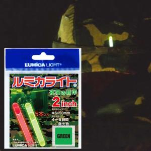 防災用簡易ライト ルミカライト ミリタリー 2インチセット 災害 被災 緊急 停電 非常用(ネコポス対応可能商品) first-jp