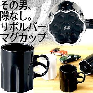 リボルバーシェイプマグカップ ブラック/ホワイト コーヒー カフェ キッチン おもしろ雑貨 first-jp