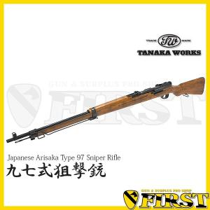 モデルガン タナカ 九七式 狙撃銃 大日本帝国陸軍の狙撃銃 ※エアガンではございません first-jp