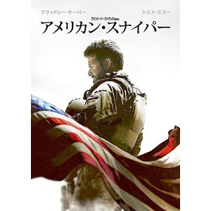DVD アメリカン・スナイパー 4548967231441 戦争 ミリタリー 映画 (ネコポス対応可能商品)