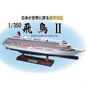 (取寄品) ウッディジョー 木製模型 1/350 飛鳥II アスカ あすか ASUKA 船 客船 記...