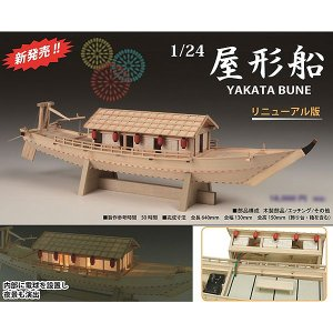 ウッディジョー 木製模型 1/24 屋形船 和舟 精密 WoodyJOE 4560134351585...