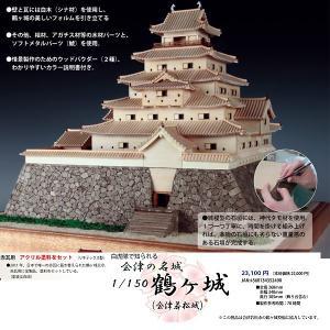 (取寄品)ウッディジョー 木製模型 1/150 鶴ヶ城 精密 WoodyJOE