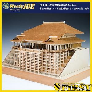 (取寄品)ウッディジョー 木製模型 1/150 清水寺 精密 WoodyJOE 4560134352544