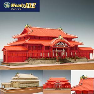 ウッディジョー 木製模型 1/150 首里城 精密キット 建物 歴史 趣味 ウッド 沖縄 歴女 花の慶次