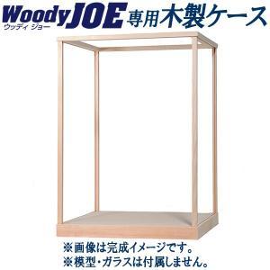(取寄品)ウッディジョー用 建築ケース B型 (興福寺五重塔用) 45x45x82cm (※枠・台座のみ。ガラス無)|first-jp