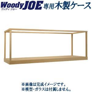 (取寄品)ウッディジョー用 建築ケース F型 (平等院鳳凰堂用) 82x37x34cm (※枠・台座のみ。ガラス無)|first-jp