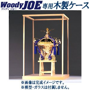 (取寄品)ウッディジョー用 建築ケース K型 (法起寺三重塔・神輿用) 45x45x65cm (※枠・台座のみ。ガラス無)|first-jp