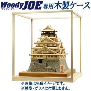 (取寄品)ウッディジョー用 建築ケース L型 (大阪城用) 45x45x54cm (※枠・台座のみ。ガラス無)|first-jp