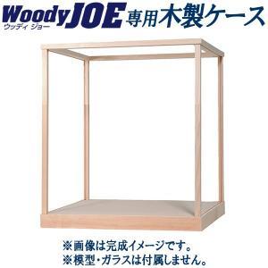 (取寄品)ウッディジョー用 建築ケース M型 (彦根城用) 47x33.5x42cm (※枠・台座のみ。ガラス無)|first-jp