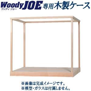 (取寄品)ウッディジョー用 建築ケース N型 (熊本城用) 56x42.2x42.2cm (※枠・台座のみ。ガラス無)|first-jp
