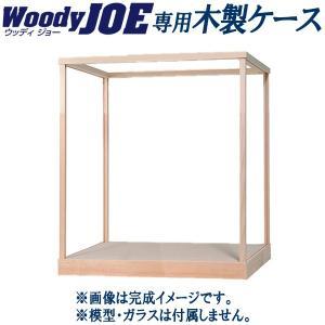 (取寄品)ウッディジョー用 建築ケース C型 (安土城用) 46.5x46.5x45cm (※枠・台座のみ。ガラス無)|first-jp