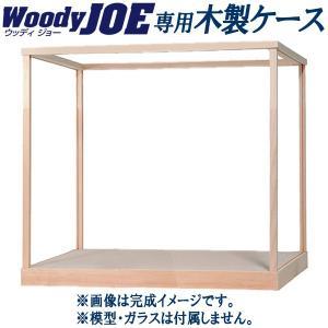 (取寄品)ウッディジョー用 建築ケース D型 (姫路城用) 55.5x55.5x45cm (※枠・台座のみ。ガラス無)|first-jp