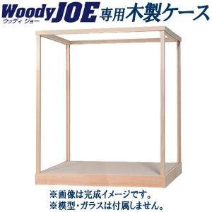 (取寄品)ウッディジョー用 建築ケース P型 (名古屋城用) 50x50x53cm (※枠・台座のみ。ガラス無)|first-jp