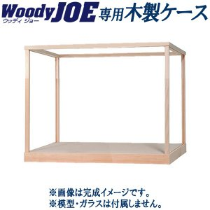 (取寄品)ウッディジョー用 建築ケース R型 (松本城用) 45x40x32cm (※枠・台座のみ。ガラス無)|first-jp