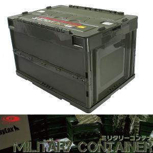 ミリタリーコンテナ ODカラー 折り畳める 軽量 収納 ボックス サバゲ オリーブ グリーン 深緑 防災 避難 緊急