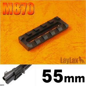 マルイ M870 ミニレイルシステム/DX対応 マルチレイル ワイドユース ミニ 55mm ライラクス 4560329182277