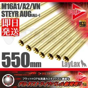 デルタストライクバレル 550mm M16A1/A2/VN/AUG+(プラス) 電動ガン用カスタムパーツ ライラクス 4560329186428 LAYLAX prometheus|first-jp