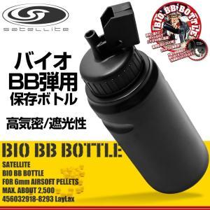 バイオBBボトル サバゲ 収納 ライラクス サテライト Laylax 便利 日光遮断 BB弾の保管に