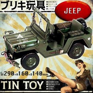 (取寄品)ブリキのおもちゃ ジープ JEEP レトロ アンティーク インテリア オブジェ 置物 玩具 ミリタリー 軍 4571361744811 first-jp
