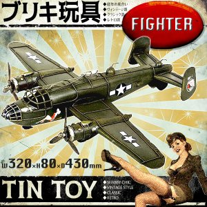 (取寄品)ブリキのおもちゃ 戦闘機 FIGHTER レトロ アンティーク インテリア オブジェ 置物 玩具 ミリタリー 軍  4571361744828 first-jp