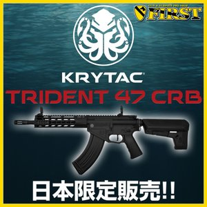 (日本限定) 電動ガン KRYTAC TRIDENT 47 CRB CRB FET搭載  TR47 クライタック キーモッド KEYMOD ライラクス18歳以上用 エアガン サバゲ (18erm) first-jp