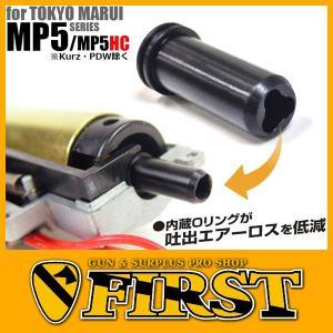 シーリングノズル MP5シリーズ/ハイサイクル共用(クルツ/PDW除く) 4571443140951