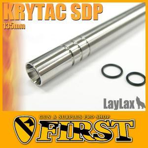 (期間限定 送料無料) EG バレル 135mm KRYTAC SDP専用 4571443141019 プロメテウス ライラクス 電動ガン クライタック LAYLAX prometheus (18erp)|first-jp