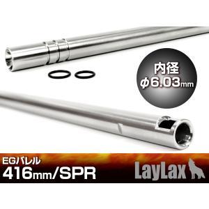 (期間限定 送料無料) EG バレル 416mm KRYTAC SPR専用 4571443141057 プロメテウス ライラクス 電動ガン クライタック LAYLAX prometheus (18erp)|first-jp