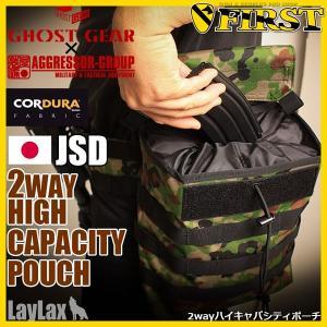 GHOST GEAR×AGGRESSOR GROUP 2way ハイキャパシティポーチ JGSDF 自衛隊 装備品 サバゲ|first-jp