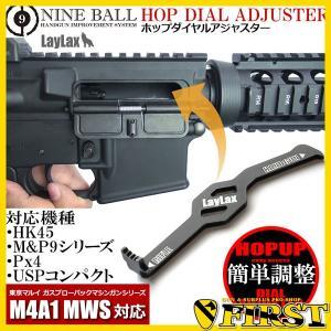 ガスブローバック HOP調整 ホップダイヤルアダプター M4A1 HK45 M&P9 東京マルイ ホップアップ  可変 チャンバー ライラクス ナインボール first-jp