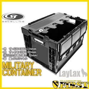 ミリタリーコンテナ BKカラー ブラック 折り畳める 軽量 収納 ボックス 4571443142061 first-jp