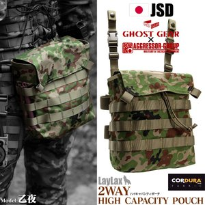 GHOST GEAR×AGGRESSOR GROUP 2way ハイキャパシティポーチ JSD/OD JGSDF 自衛隊 装備品 サバゲ|first-jp