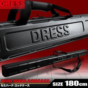 DRESS(ドレス) セミハードロッドケース 180cm アングラー 釣り 竿 保管 収納 保護 コ...