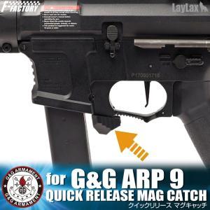(12月末予定)(予約) G&G ARP 9 クイックリリースマグキャッチ FIRST FACTORY ライラクス ファーストファクトリー res12