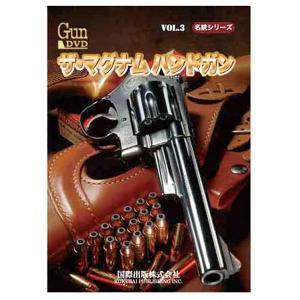 Gun DVD Vol.3 名銃シリーズ ザ・マグナム ハンドガン 【ネコポス対応可能】 4580294070034 outlet02 rainy