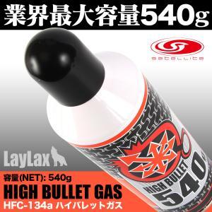 Laylax ハイバレットガス 540g サテライト ライラクス ガスボンベ SATELLITE