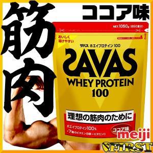 ザバス SAVAS ホエイプロテイン100 ココア味 50食分 筋肉増強・維持  最強の肉体《ウェポ...