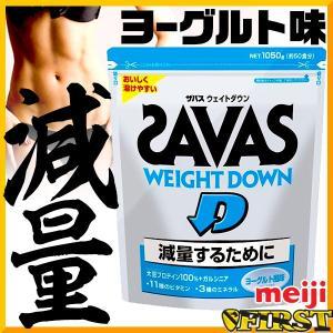 ザバス SAVAS ホエイプロテイン100 ウエイトダウン 50食分 ヨーグルト味 減量  最強の肉...