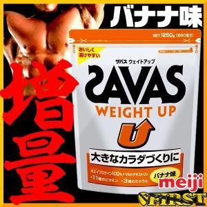 ザバス SAVAS ホエイプロテイン100 ウェイトアップ 60食分 バナナ味 増量  最強の肉体《...