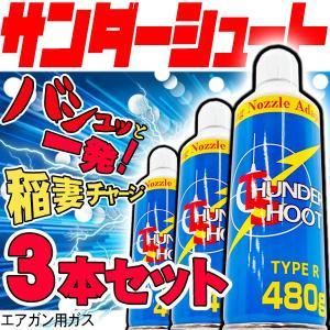 (セット品) サンダーシュートガス 3本セット HFC134a 480g ガスガン用 4942858721033 サバゲ 大容量