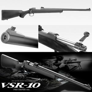エアガン スナイパーライフル ボルトアクション 東京マルイ VSR-10 プロスナイパー 18歳以上 ホップアップ  (18arm)